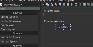 Русские символы в редакторе форм Qt