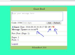 Кнопки для управления сообщениями гостевой книги