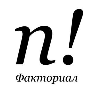 n! Факториал