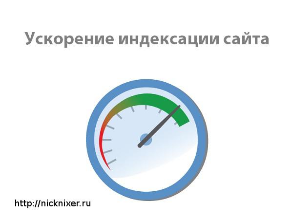Ускорение индексации сайта в Яндексе — оригинальные тексты