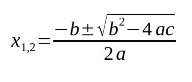 Объединенная формула нахождения корней квадратного уравнения