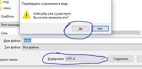 Сохранение файла в кодировке UTF-8