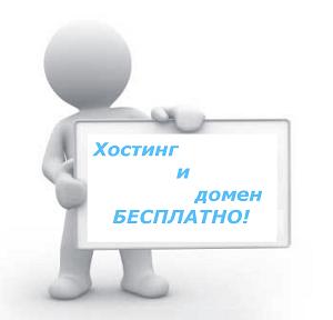 Бесплатный хостинг и домен