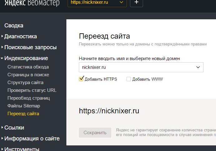 Переезд в Yandex Webmaster