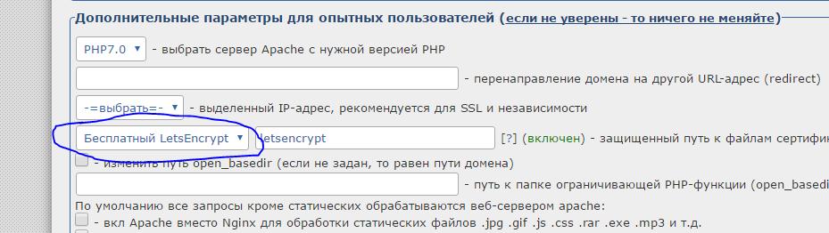 Бесплатный Let's Encrypt